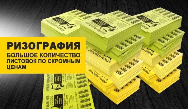 Ризограф в Челябинске